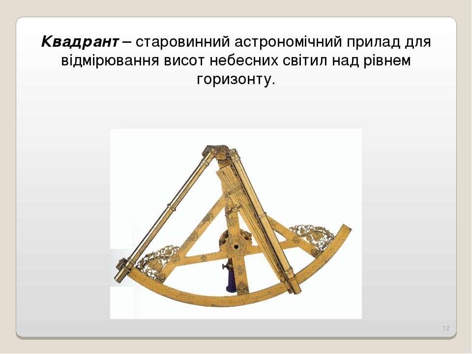 Квадрант – старовинний астрономічний прилад для відмірювання висот небесних с...