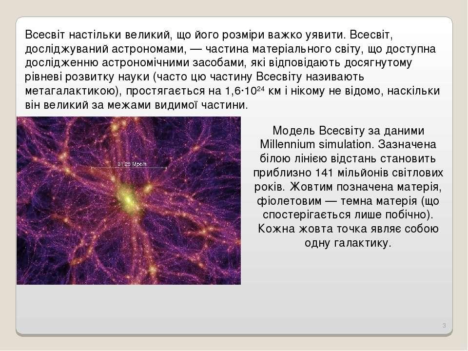 Всесвіт настільки великий, що його розміри важко уявити. Всесвіт, досліджуван...