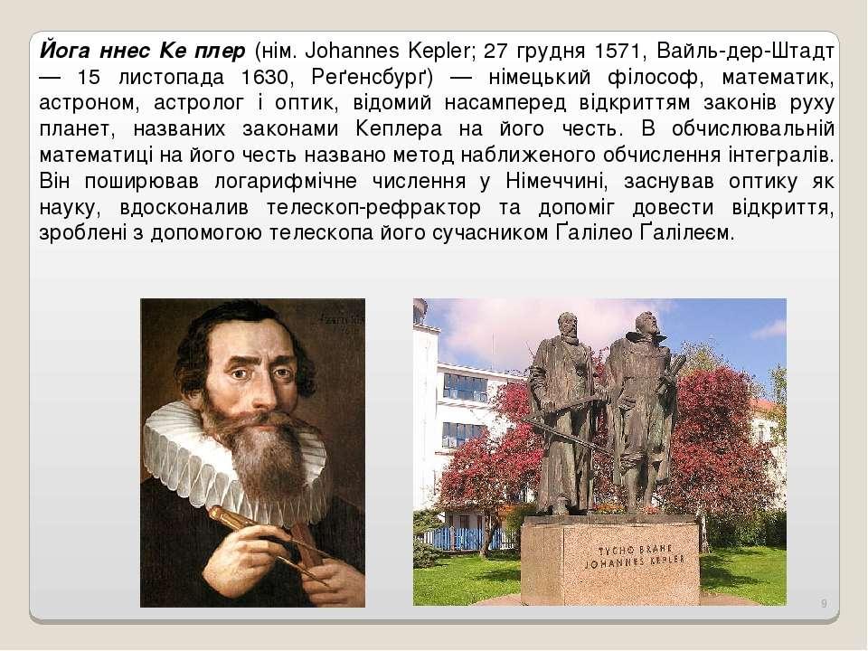 Йога ннес Ке плер (нім. Johannes Kepler; 27 грудня 1571, Вайль-дер-Штадт — 15...