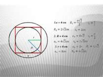 r R a 1.a = 4 см 2. R = 4 см 3. r = 4 см