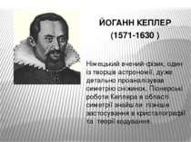 ЙОГАНН КЕПЛЕР (1571-1630 ) Німецький вчений-фізик, один із творців астрономії...