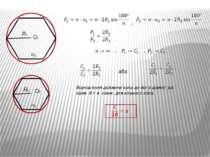 О1 R1 R2 O2 , . . , , : або . Відношення довжини кола до його діаметра одне й...
