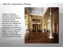Зал Останкінського Палацу Однією з головних, визначних пам'яток є художній на...