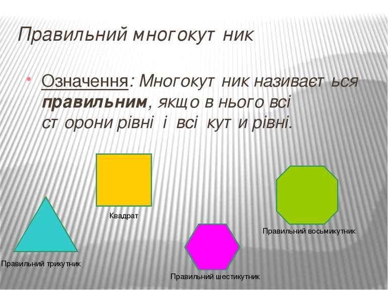Правильний многокутник Означення: Многокутник називається правильним, якщо в ...