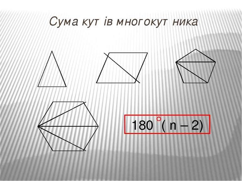 Сума кутів многокутника 180 ( n – 2)
