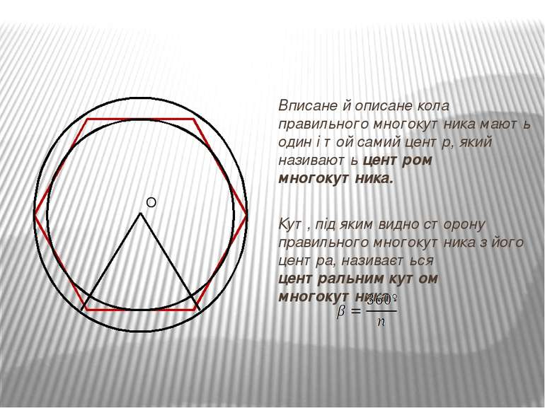 Вписане й описане кола правильного многокутника мають один і той самий центр,...