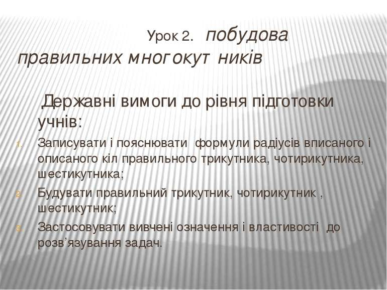 Урок 2. побудова правильних многокутників Державні вимоги до рівня підготовки...