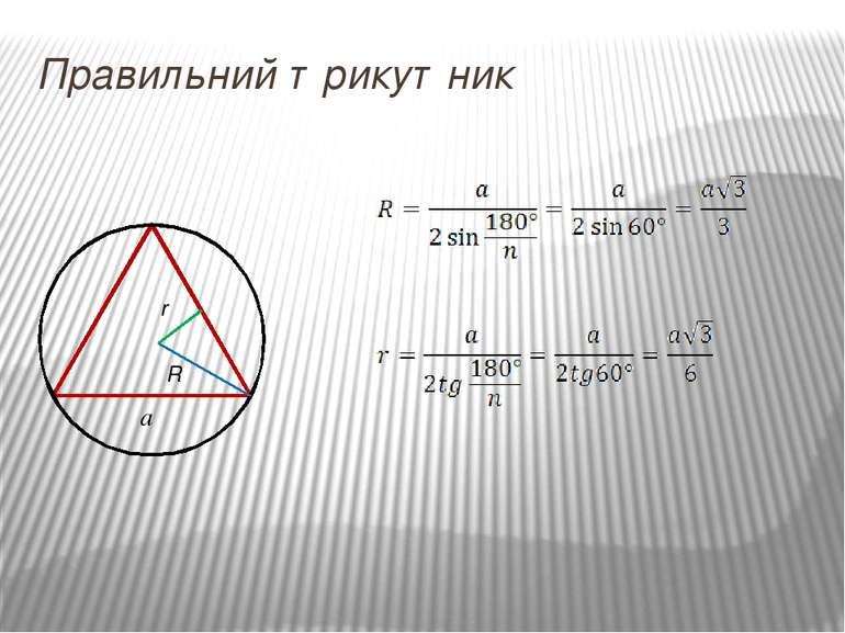 Правильний трикутник r R a