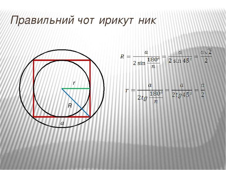 Правильний чотирикутник r R a