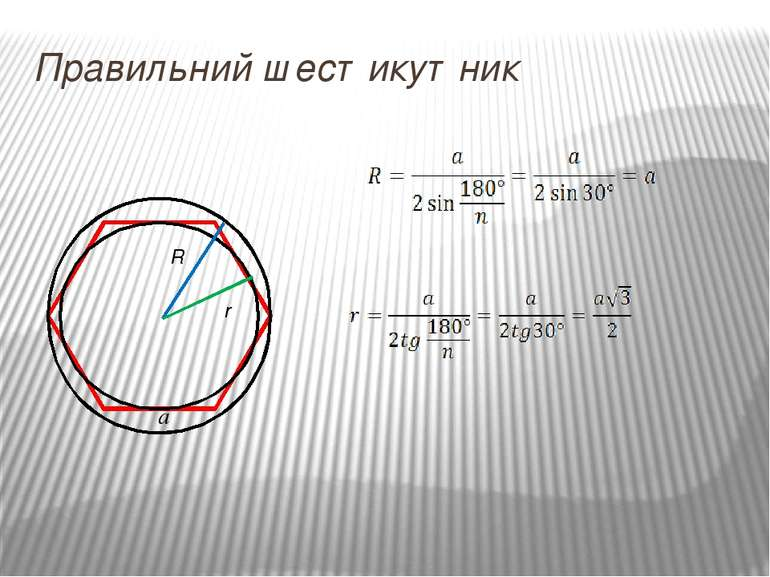 Правильний шестикутник R r a