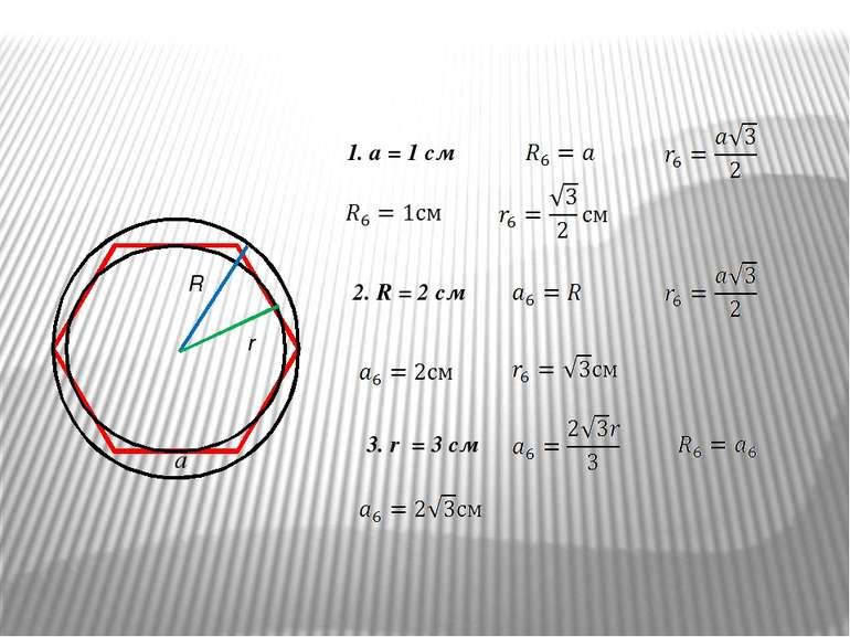 R r a 1. a = 1 см 2. R = 2 см 3. r = 3 см