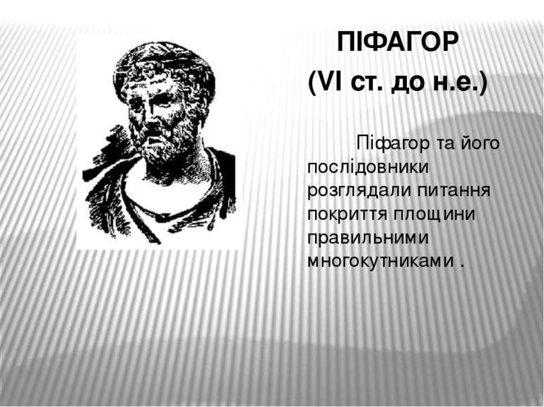 ПІФАГОР (VI ст. до н.е.) Піфагор та його послідовники розглядали питання покр...