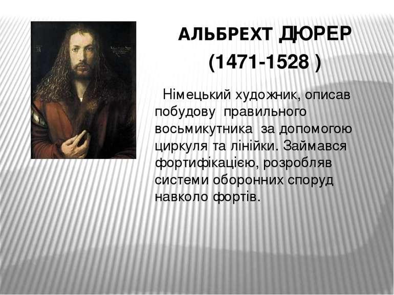 АЛЬБРЕХТ ДЮРЕР (1471-1528 ) Німецький художник, описав побудову правильного в...