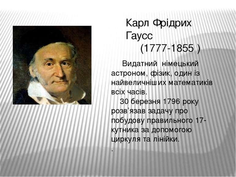 Карл Фрідрих Гаусс (1777-1855 ) Видатний німецький астроном, фізик, один із н...