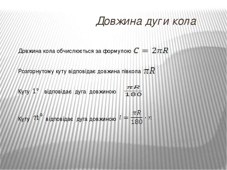 Довжина дуги кола Довжина кола обчислюється за формулою Розгорнутому куту від...