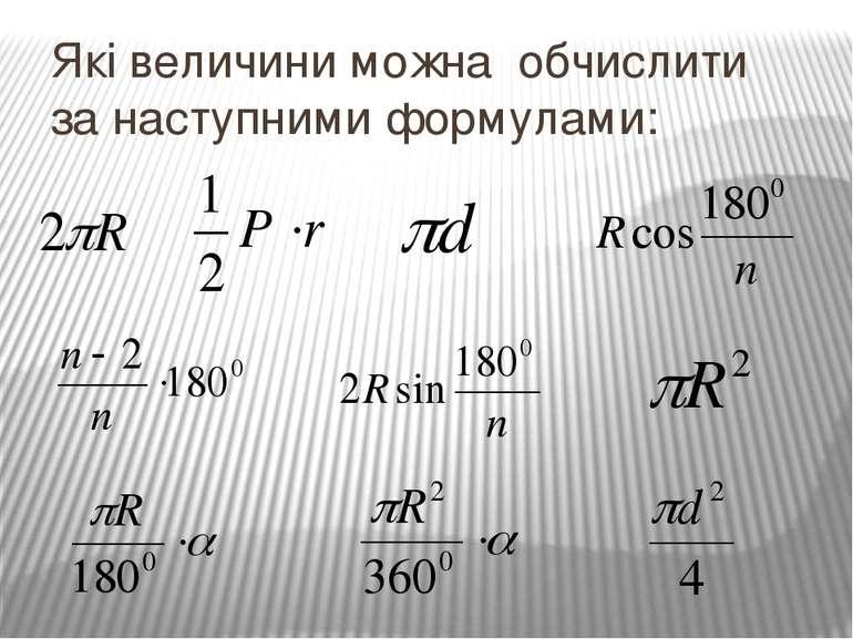 Які величини можна обчислити за наступними формулами: