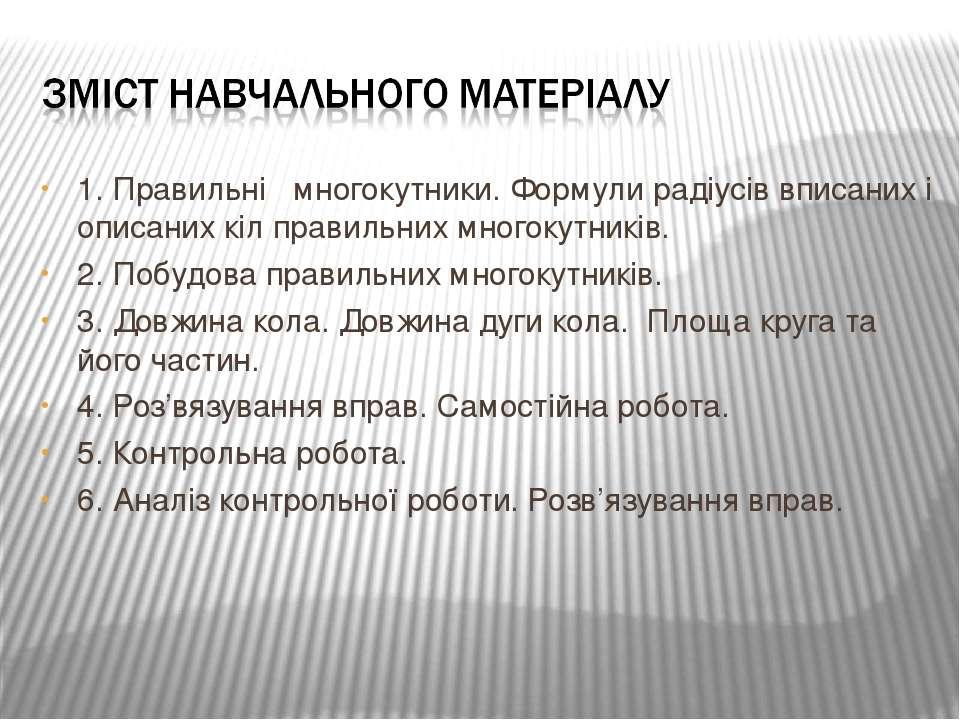 1. Правильні многокутники. Формули радіусів вписаних і описаних кіл правильни...