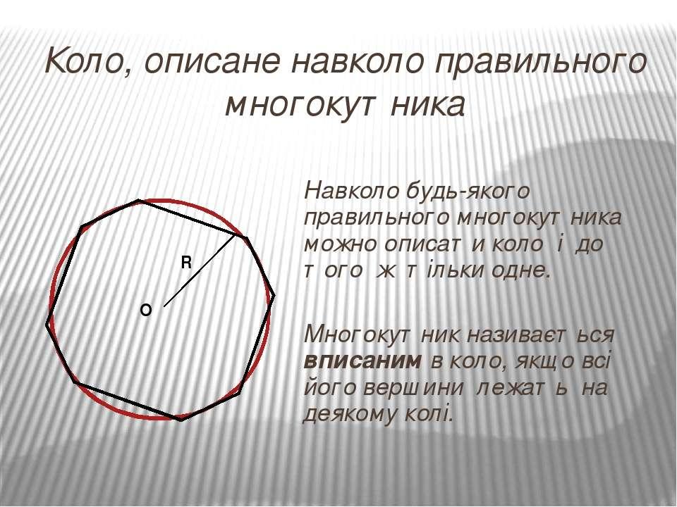Коло, описане навколо правильного многокутника Навколо будь-якого правильного...