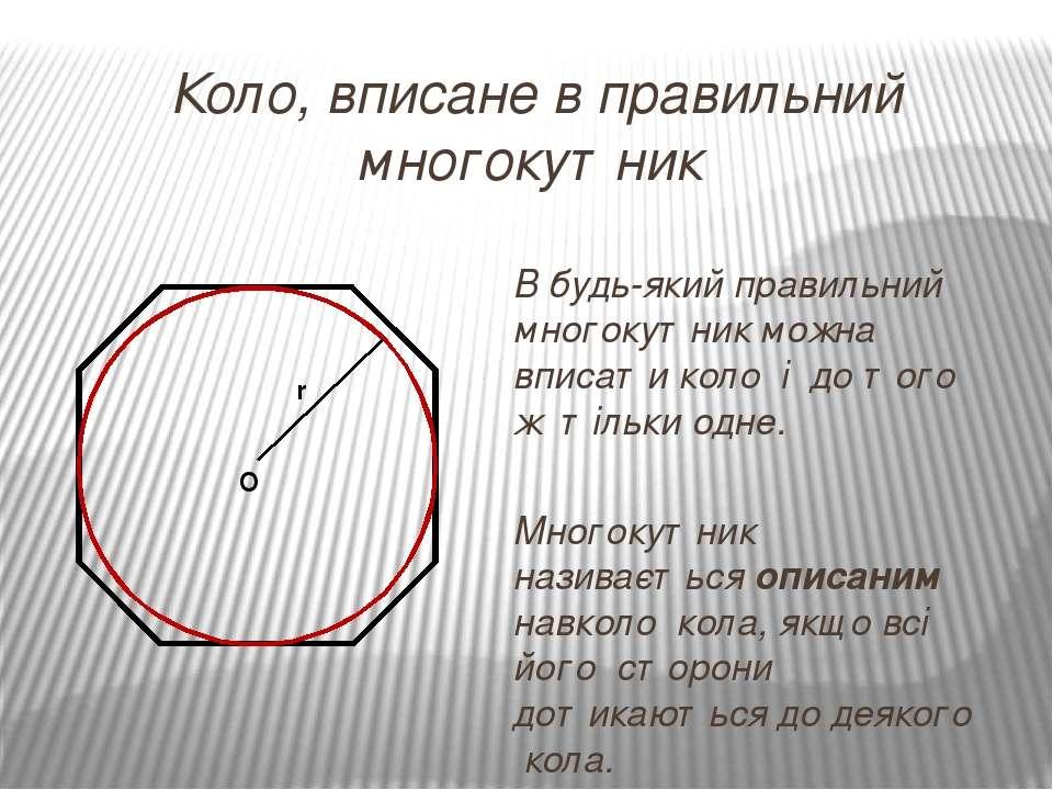 Коло, вписане в правильний многокутник В будь-який правильний многокутник мож...
