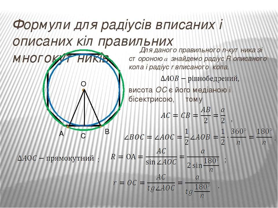 Формули для радіусів вписаних і описаних кіл правильних многокутників Для дан...