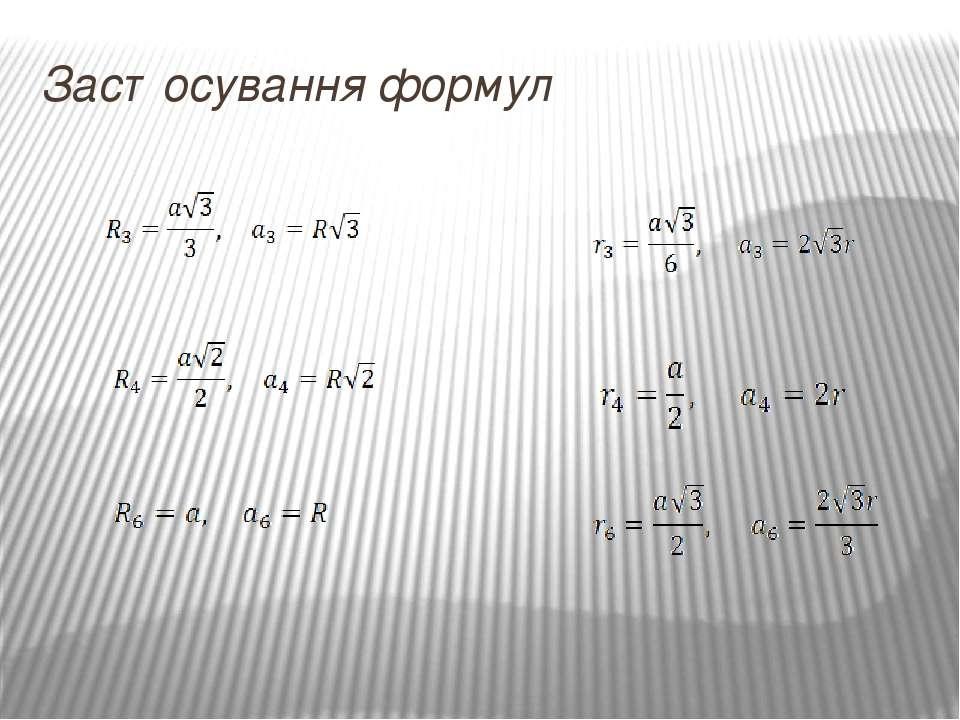 Застосування формул