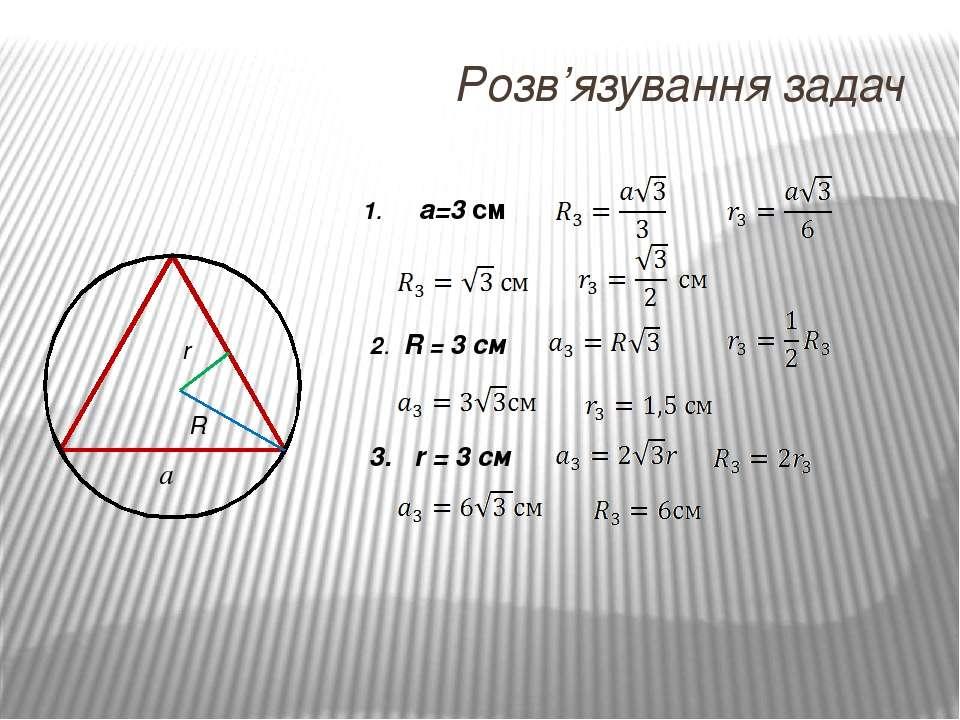 Розв'язування задач r R a 1. a=3 см 2. R = 3 см 3. r = 3 см