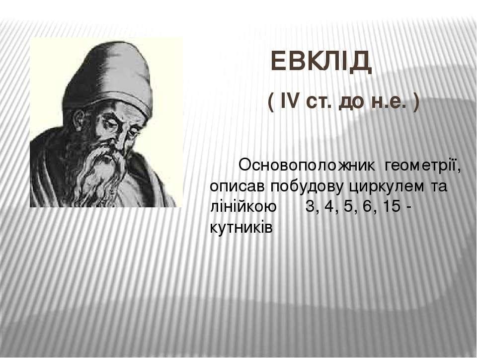ЕВКЛІД ( IV ст. до н.е. ) Основоположник геометрії, описав побудову циркулем ...
