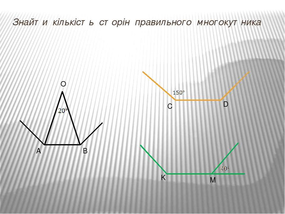 Знайти кількість сторін правильного многокутника О А В С D K M