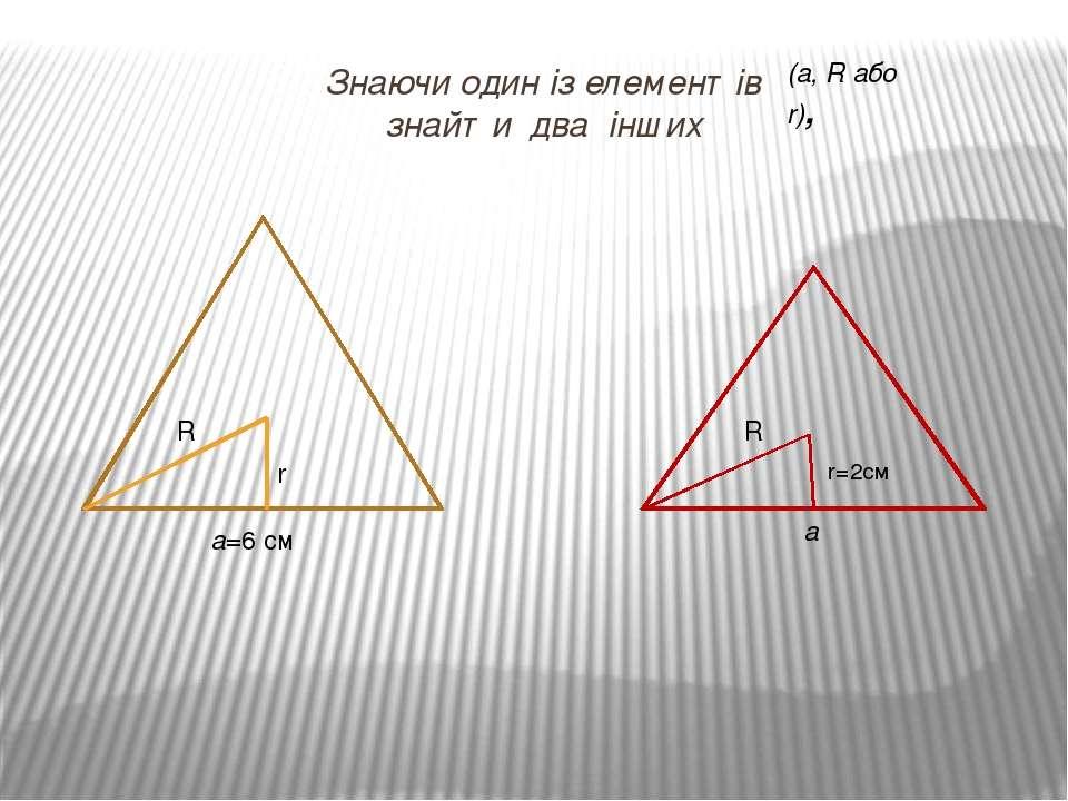 Знаючи один із елементів знайти два інших R r a=6 см r=2см R a (a, R або r),