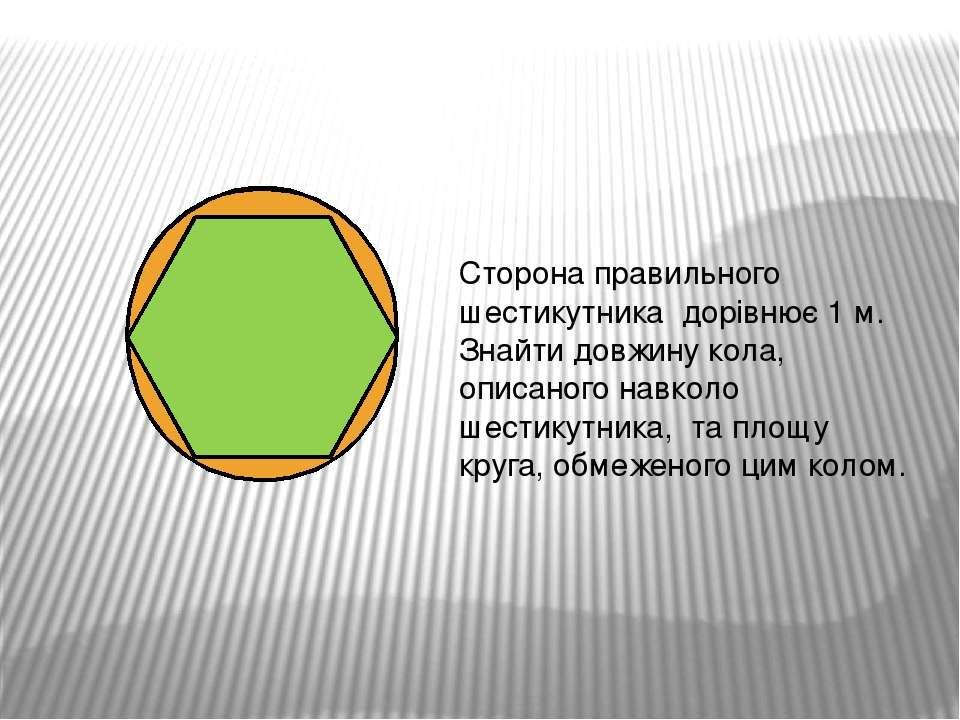 Сторона правильного шестикутника дорівнює 1 м. Знайти довжину кола, описаного...