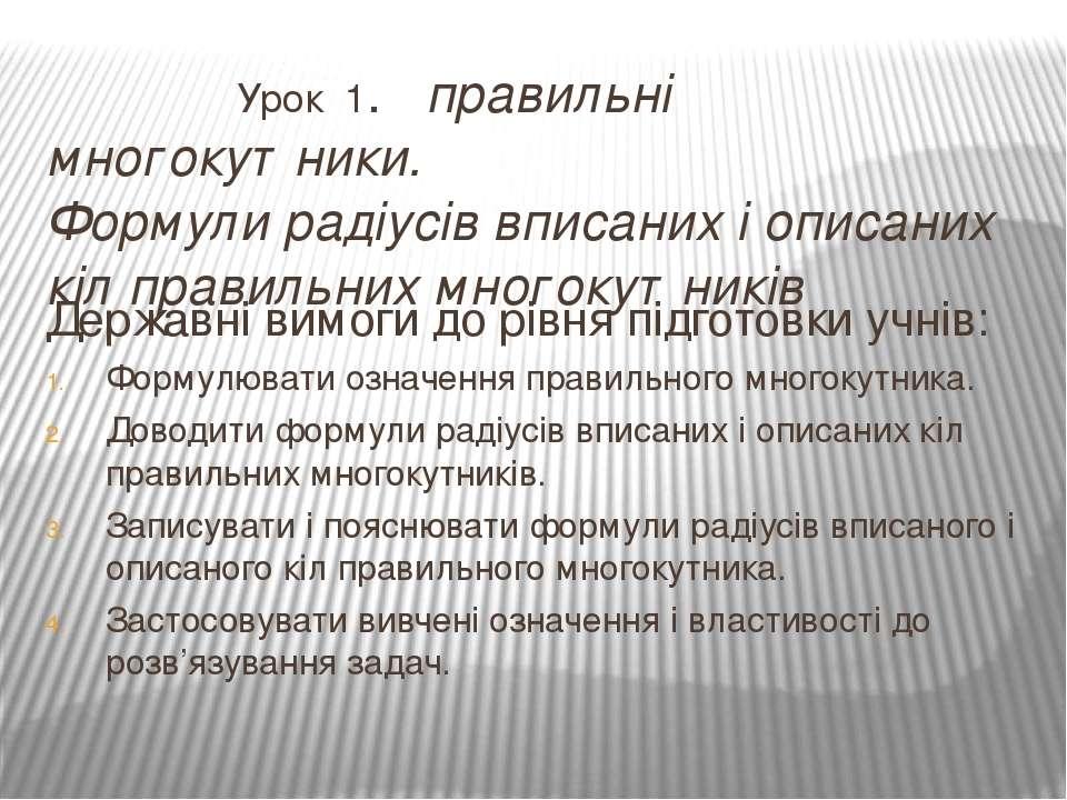 Урок 1. правильні многокутники. Формули радіусів вписаних і описаних кіл прав...