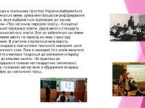 Сьогодні в освітньому просторі України відбуваються кардинальні зміни, зумовл...