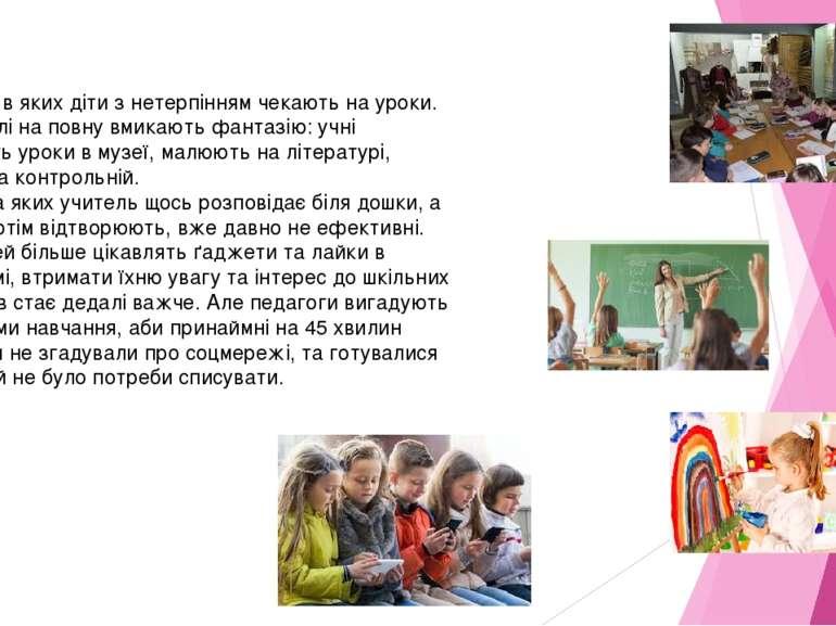Є школи, в яких діти з нетерпінням чекають на уроки. Бо вчителі на повну вмик...