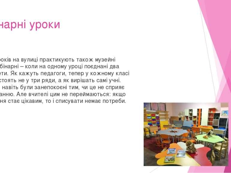 Бінарні уроки Крім уроків на вулиці практикують також музейні уроки, бінарні ...