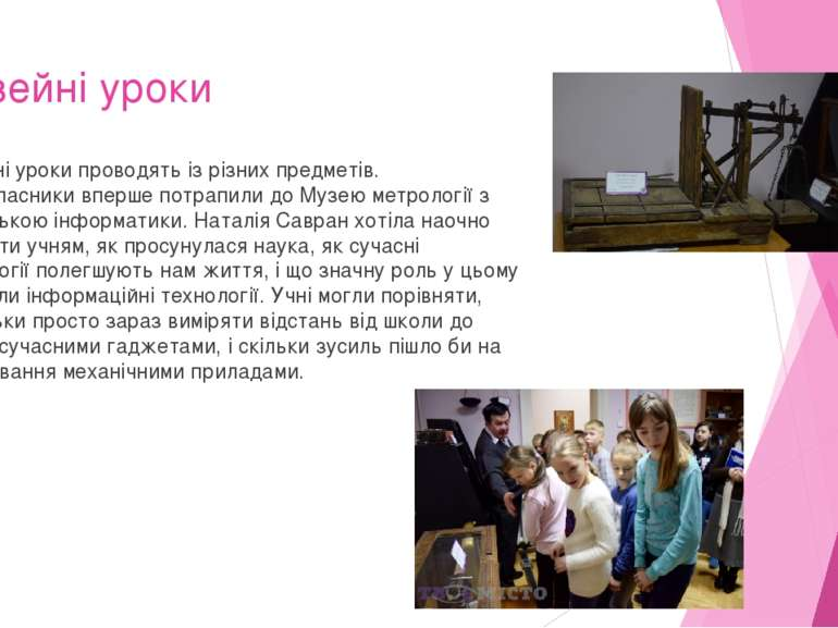 Музейні уроки Музейні уроки проводять із різних предметів. П'ятикласники впер...