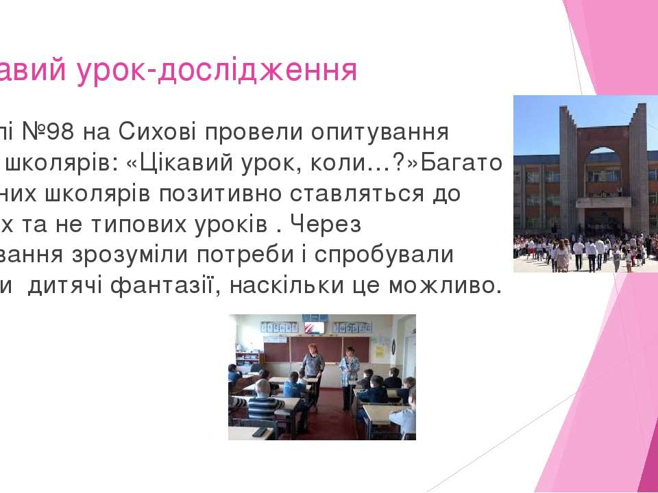 Цікавий урок-дослідження У школі №98 на Сихові провели опитування серед школя...