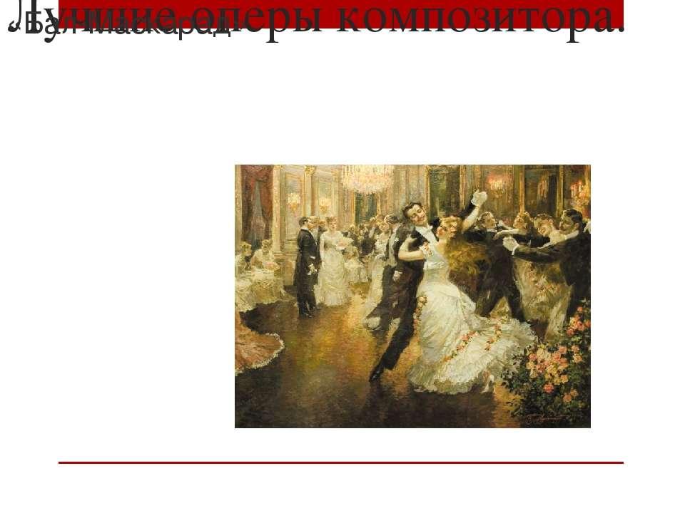 Лучшие оперы композитора. «Бал-Маскарад»
