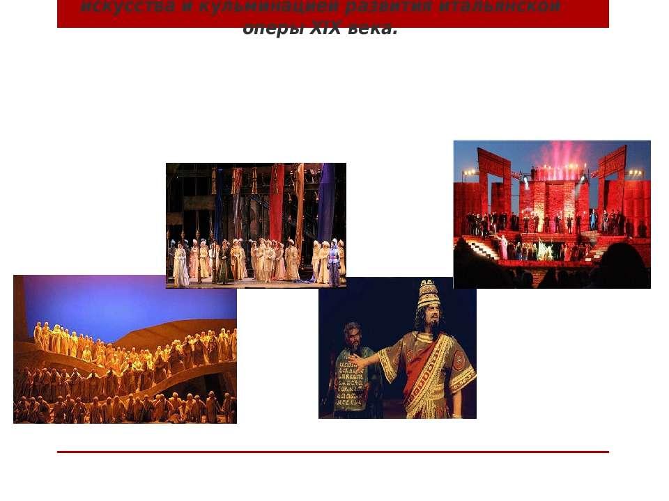 Творчество Джузеппе Верди является одним из крупнейших достижений мирового оп...