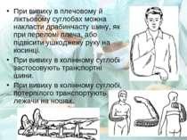 При вивиху в плечовому й ліктьовому суглобах можна накласти драбинчасту шину,...