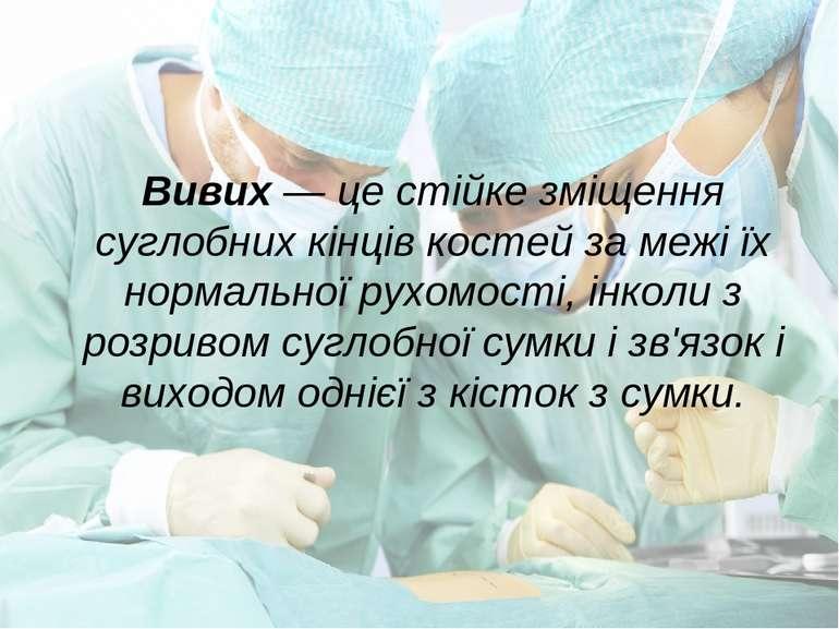 Вивих — це стійке зміщення суглобних кінців костей за межі їх нормальної рухо...