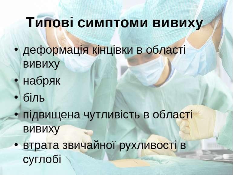 Типові симптоми вивиху деформація кінцівки в області вивиху набряк біль підви...