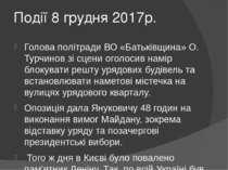 Події 8 грудня 2017р. Голова політради ВО «Батьківщина» О. Турчинов зі сцени ...