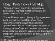 Події 19–27 січня 2014 р. Лідери опозиції події 16 січня назвали державним пе...