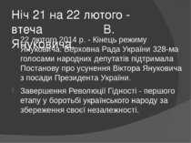 Ніч 21 на 22 лютого - втеча В. Януковича. 22 лютого 2014 р. - Кінець режиму Я...
