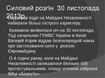 Силовий розгін 30 листопада 2013р. Подальші події на Майдані Незалежності наб...