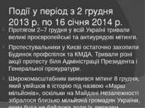 Події у період з 2 грудня 2013 р. по 16 січня 2014 р. Протягом 2–7 грудня у в...