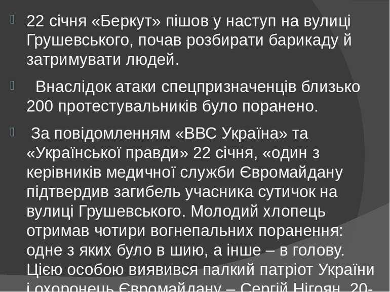 22 січня «Беркут» пішов у наступ на вулиці Грушевського, почав розбирати бари...