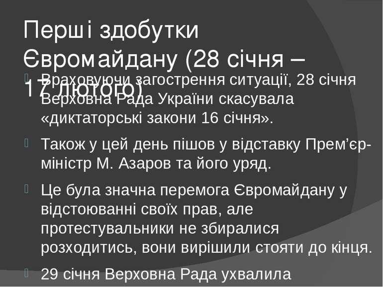 Перші здобутки Євромайдану (28 січня – 17 лютого) Враховуючи загострення ситу...