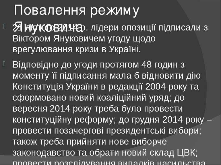 Повалення режиму Януковича 21 лютого 2014 р. лідери опозиції підписали з Вікт...