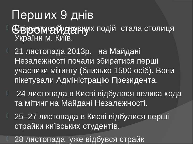 Перших 9 днів Євромайдану Епіцентром основних подій стала столиця України м. ...
